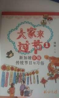 P4 chinese literature book