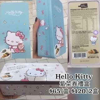 新加坡代購 Hello Kitty 紫菜卷 禮盒
