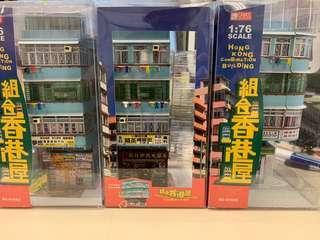 香港唐樓模型 H0 1:76