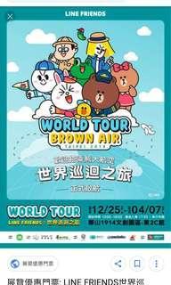 🚚 LINE FRIENDS:世界巡迴之旅-台北站門票兩張