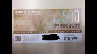 平安保險$500現金券