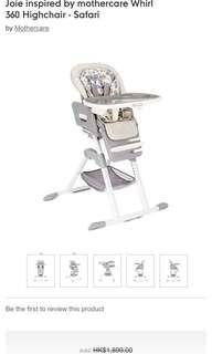 Joie baby high chair 360