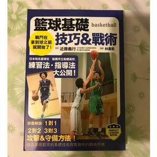 籃球基礎技巧&戰術