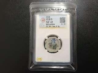 民國時期-興利錢莊代用幣 瓷幣!