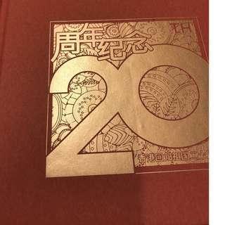 京港地鐡紀念車票 慶祝香港回歸20年