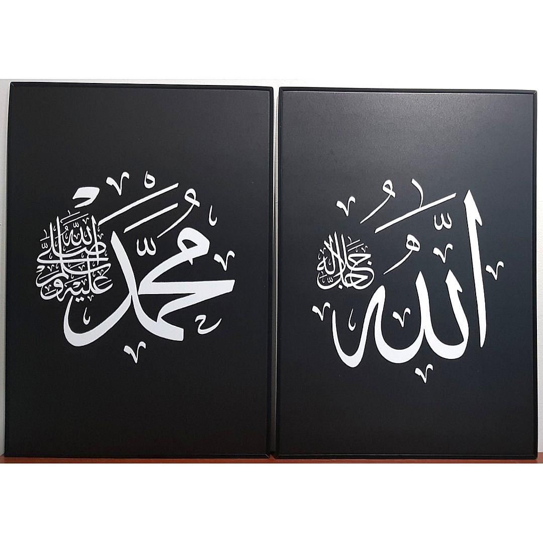 Bn Allah Swt And Muhammad Saw Pair Black Frame Furniture