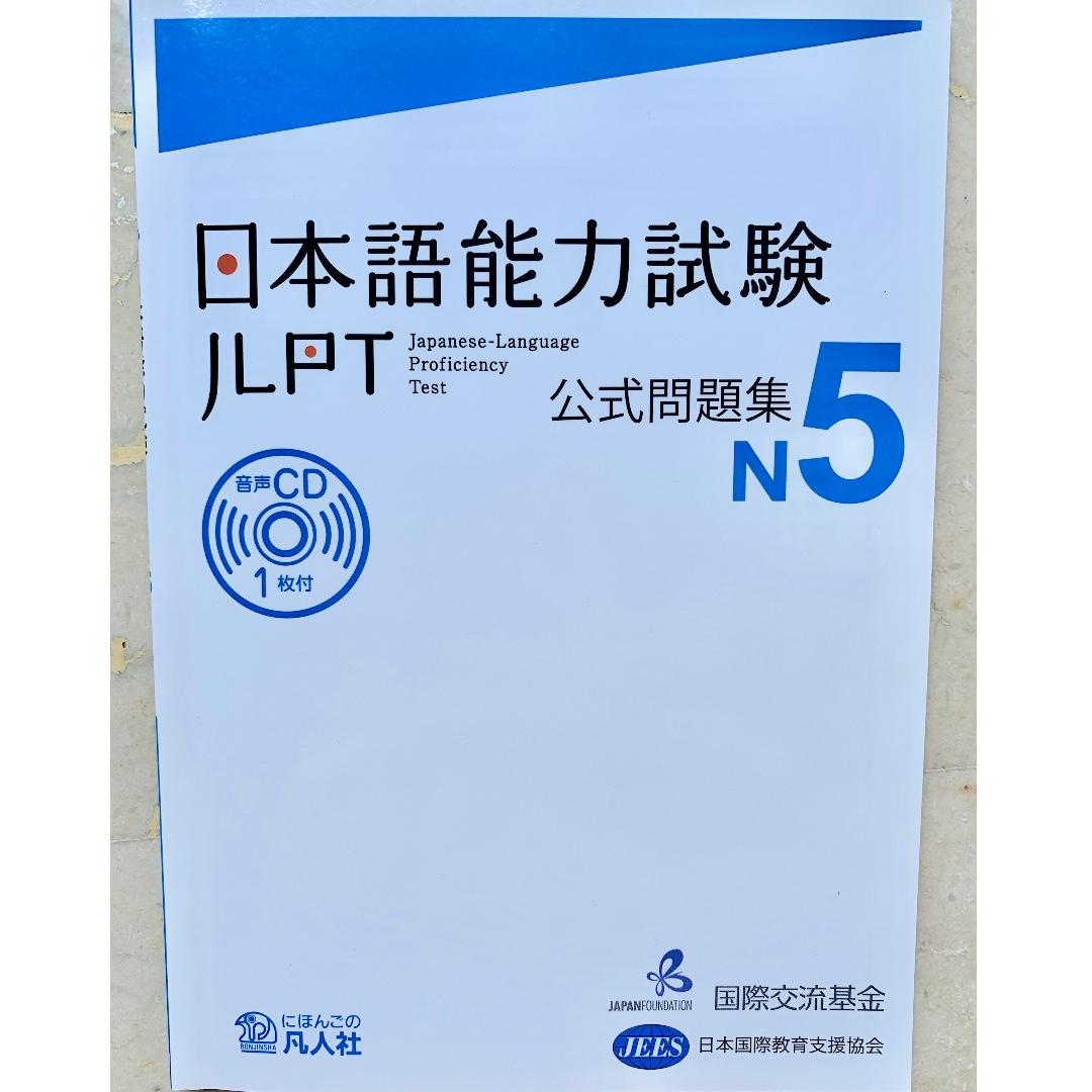 JLPT N5 Official Practice Tests