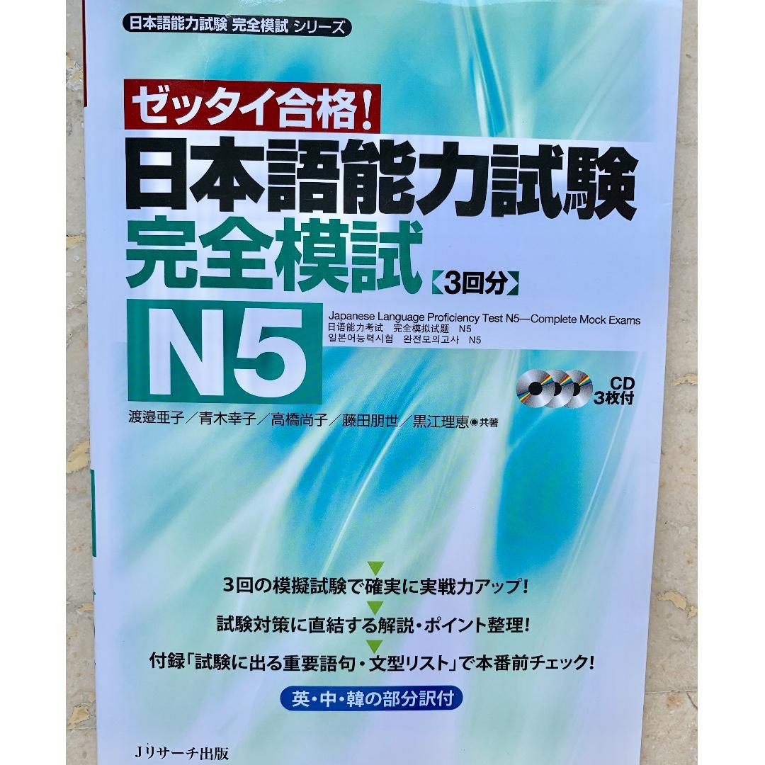 JLPT N5 Mock Exam Papers, Books & Stationery, Textbooks