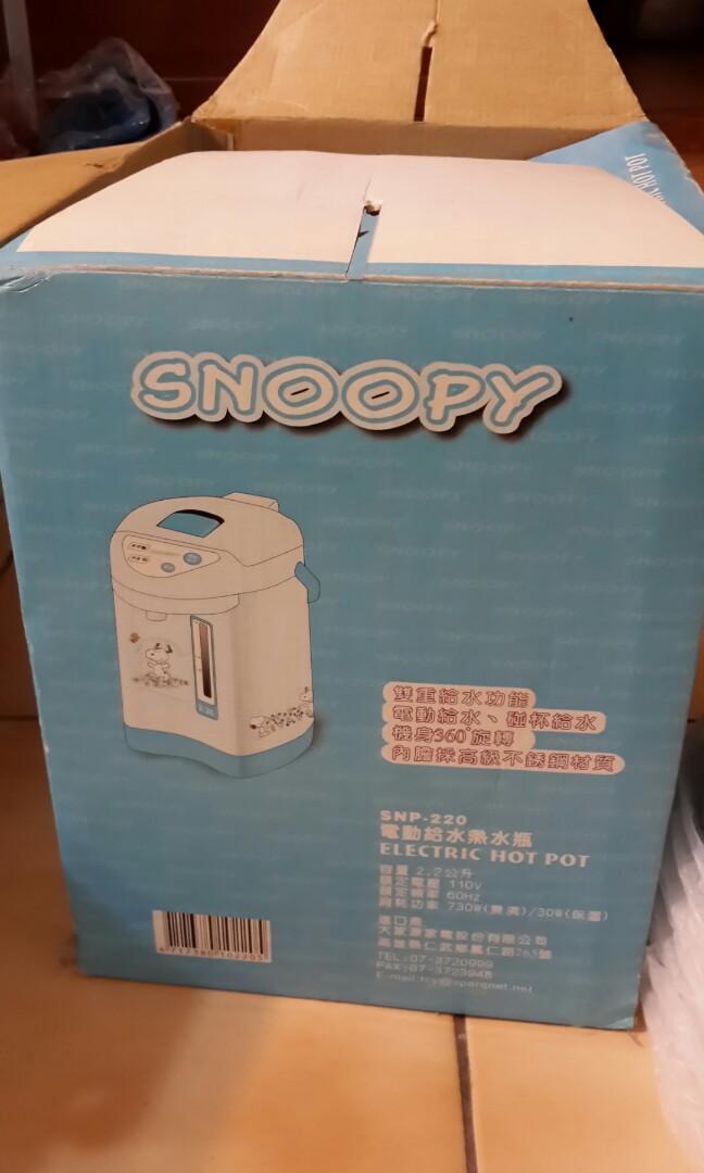 SNOOPY全新電動給水熱水瓶