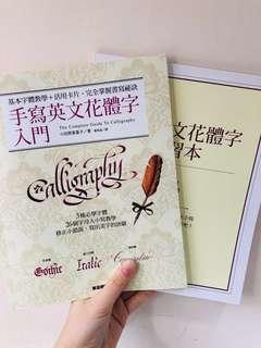 西洋書法 Calligraphy 教學 附送練習本 全新!!