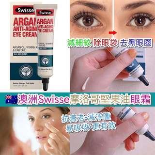 澳洲Swisse摩洛哥堅果油三合一全效抗衰老眼霜(15ml)