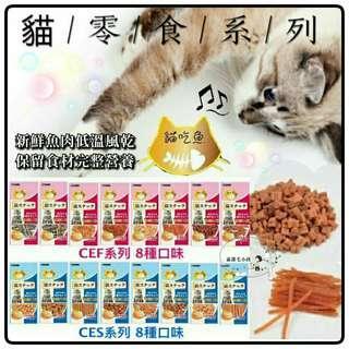 🚚 《貓スナック》 😸貓吃魚🐟 CEF CES 系列 貓零食 寵物零食  貓咪潔牙錠  16種口味