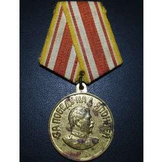 🚚 Soviet Medal for the Victory over Japan - #20034