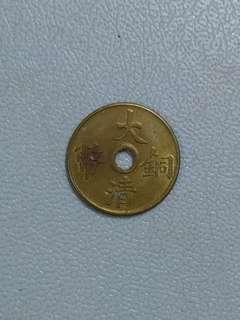 大清銅幣 一文