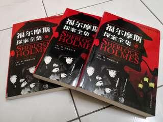 Sherlock Holmes Book Full Series