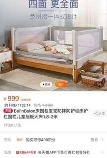 🈹️床圍欄 bb 床欄 床墊25cm以上適用 只有1面
