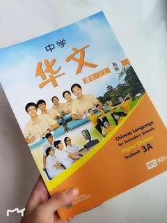Secondary 3 higher Chinese textbook 3A