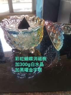 🚚 現貨彩虹蝴蝶消磁碗加300g白水晶加黑曜金字塔