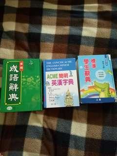 🚚 成語字典 英漢字典 國語字典