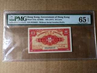 1941年 香港政府 拾分 (PMG 65 EPQ)