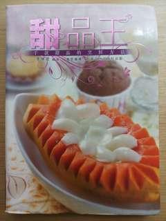 甜品王 烹飪 食譜