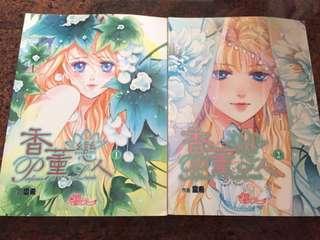 《香薰戀人》靈希 愛情小說 二手書
