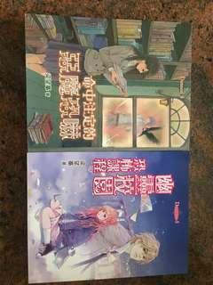 梁望峯 Demon系列 愛情恐怖小說 二手書