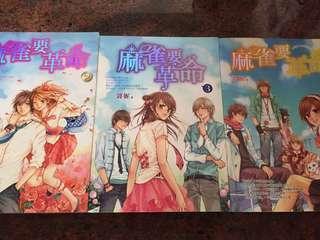 郭妮《麻雀要革命》系列 愛情小說 二手書