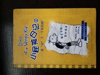 Diary of a Wimpy Kid (Chinese) hard cover