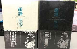 超譯尼采(一套兩本1&2,送筆記卡)