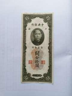 僅此一張 上海中央銀行關金拾圓 中華民國十九年(1928)印
