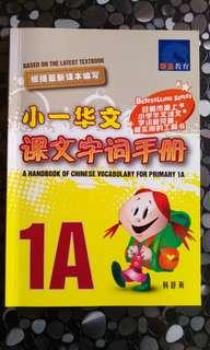 Chinese Pri 1A Revision Book