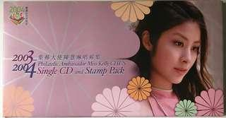 陳慧琳特別版郵票(連CD乙隻)
