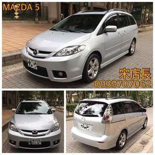 Mazda5家庭號7人座休旅車,可分期輕鬆擁有
