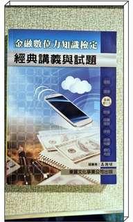 金融數位力知識檢定(經典講義與試題)-東展(107年新版)