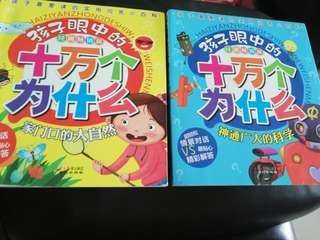 2 chinese books for kids