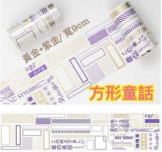 🚚 📚手帳er必備和紙膠帶分裝-方形童話