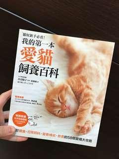 🚚 我的第一本愛貓飼養百科