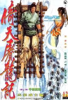 倚天屠龙记 金庸。Heaven sword and Dragon saber Louis Cha Chinese comic