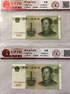 RMB 1999 Five Series, Yi Yuan Fancy Numbers 888822-33,
