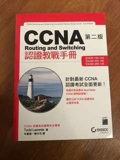 🚚 CCNA認證交戰手冊第二版