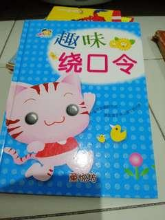 Chinese children book tongue twister