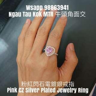 心型閃石 戒指 全新 7號 bling bling pink CZ silver plated ring