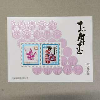 日本 JAPAN - 1990  平成2年 十二生肖 馬年 小全張 MNH