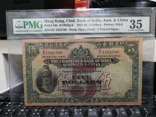 『1941-羅馬兵』印度新金山中國渣打銀行$5 十分罕有