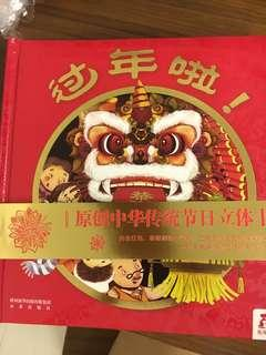 CNY 3D interactive Chinese book