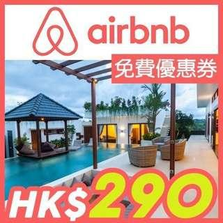 AIRBNB FREE $290 COUPON 免費$290現金券