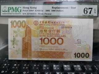 中銀 2005年$1000補版 高分 PMG67