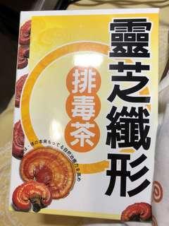 日本淺草 靈芝纖形排毒茶