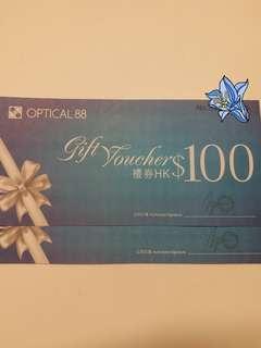 【包郵】眼鏡88現金禮劵面值$200